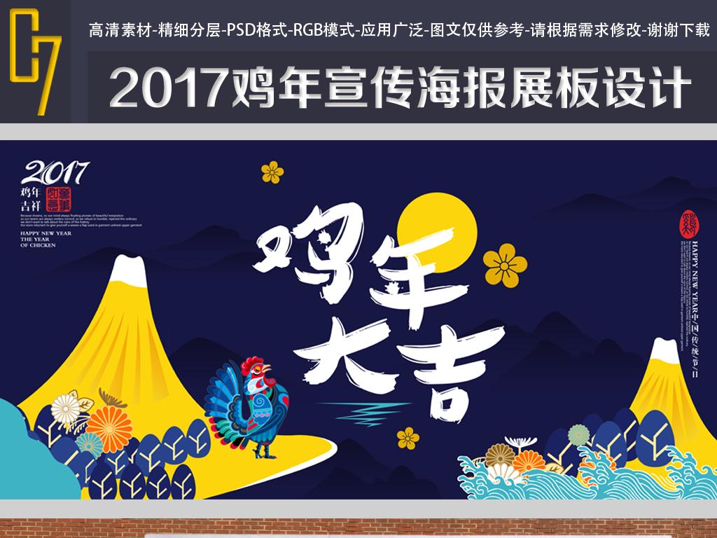 简约手绘2017鸡年宣传海报展板