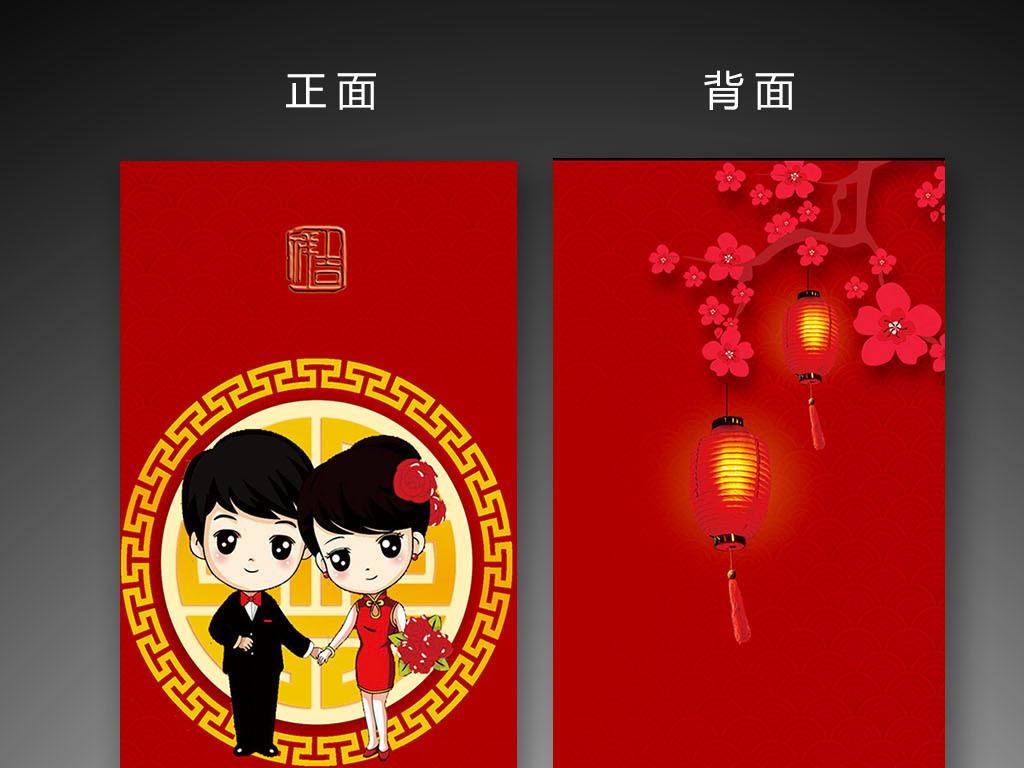 红色喜庆结婚红包设计