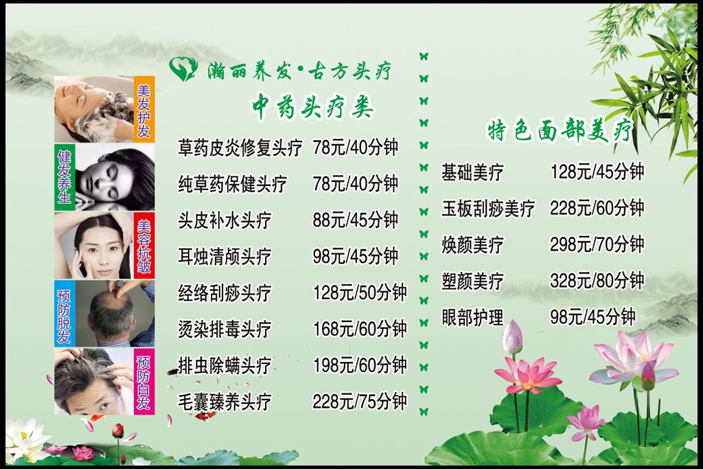头疗美容养生价格单海报素材图片