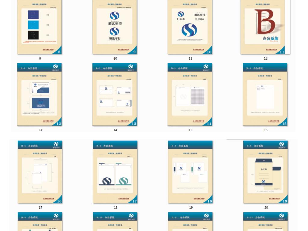 我图网提供精品流行原创企业VI设计公司VI手册模板下载素材下载,作品模板源文件可以编辑替换,设计作品简介: 原创企业VI设计公司VI手册模板下载 矢量图, CMYK格式高清大图,使用软件为 CorelDRAW X4(.cdr) vi视觉识别系统模板