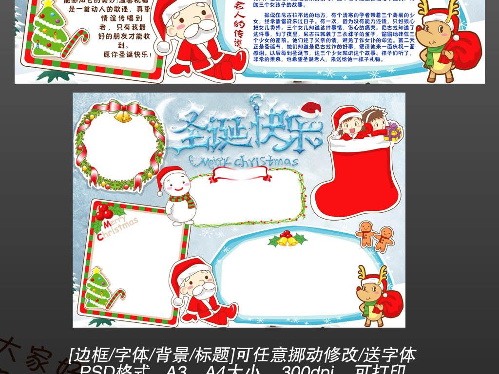 英语电子手抄小报圣诞节电子小报手抄报花边设计图手抄报花边边框手