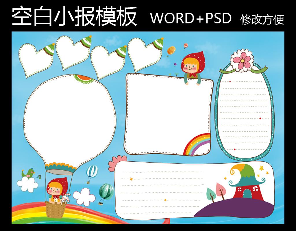 手抄报|小报 读书手抄报 读书卡 > word空白通用小报模板  版权图片