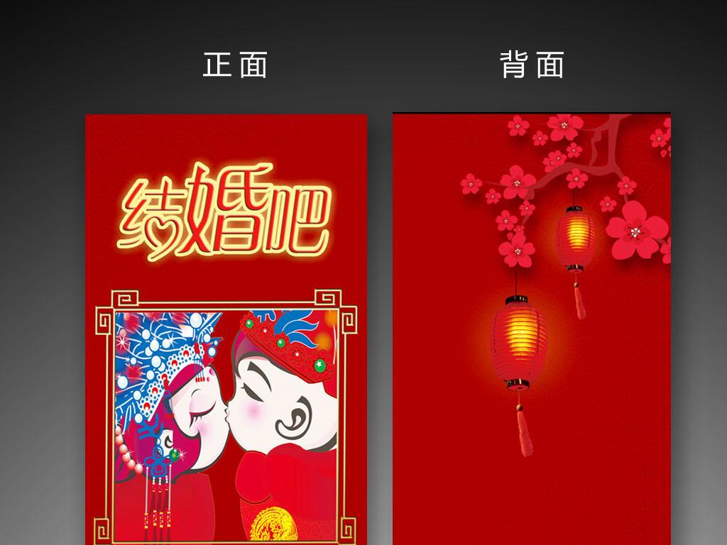 喜庆新郎新娘结婚红包设计