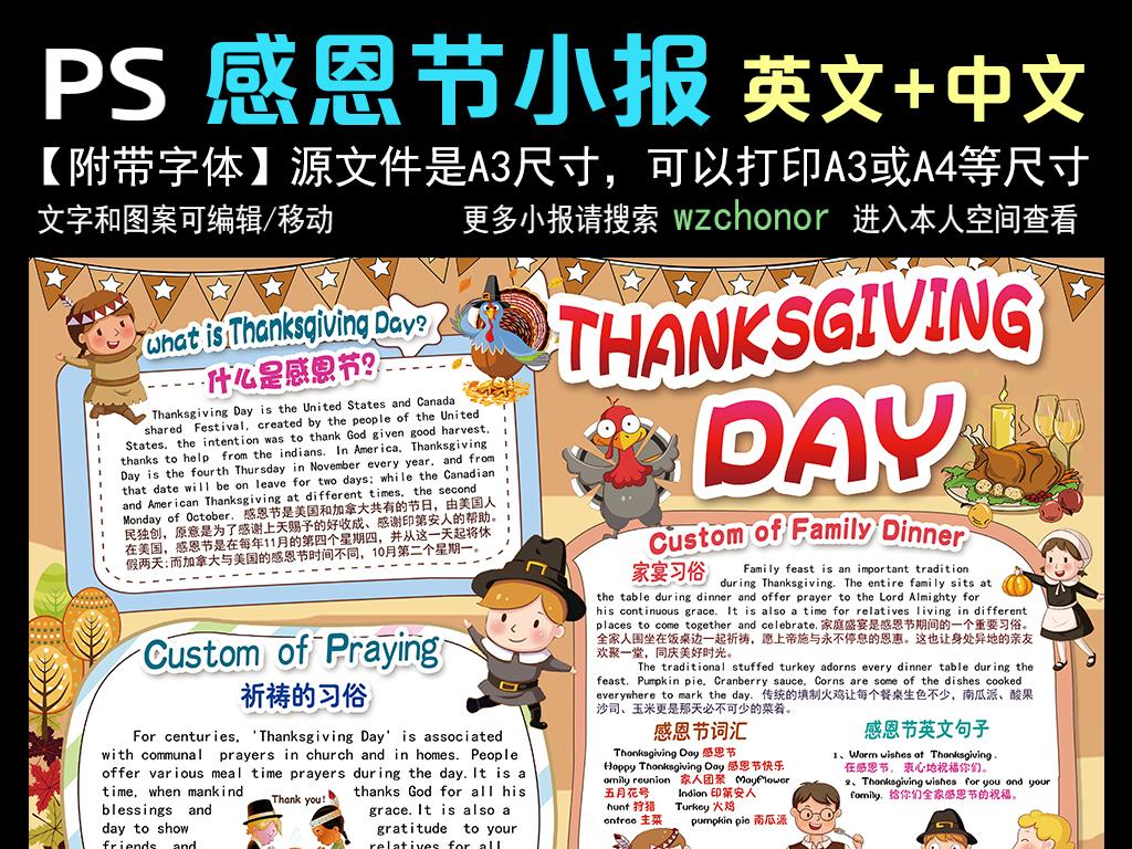 感恩节电子小报双语中英文版节日手抄报模板