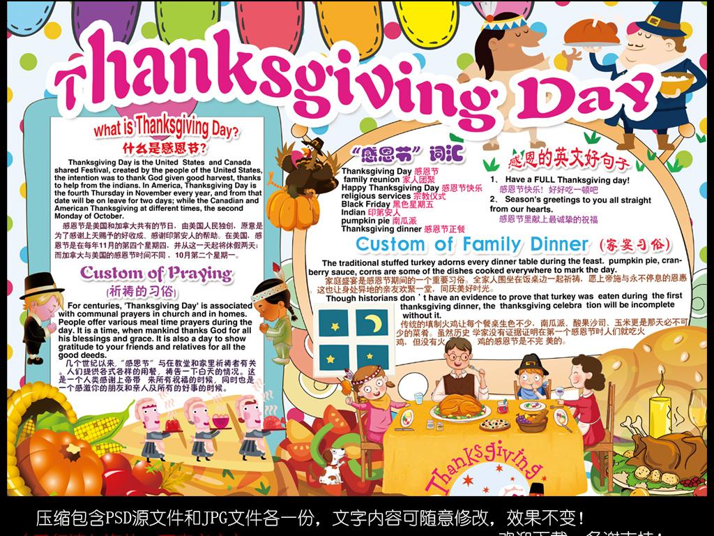 感恩节小报英语感恩节日读书手抄电子小报