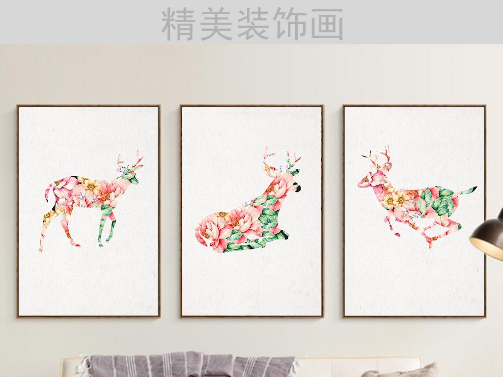 唯美水彩花卉麋鹿三联装饰画