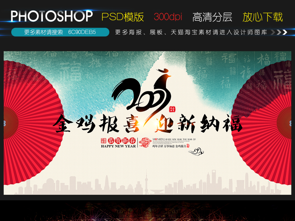 2017金鸡报喜                                  迎新