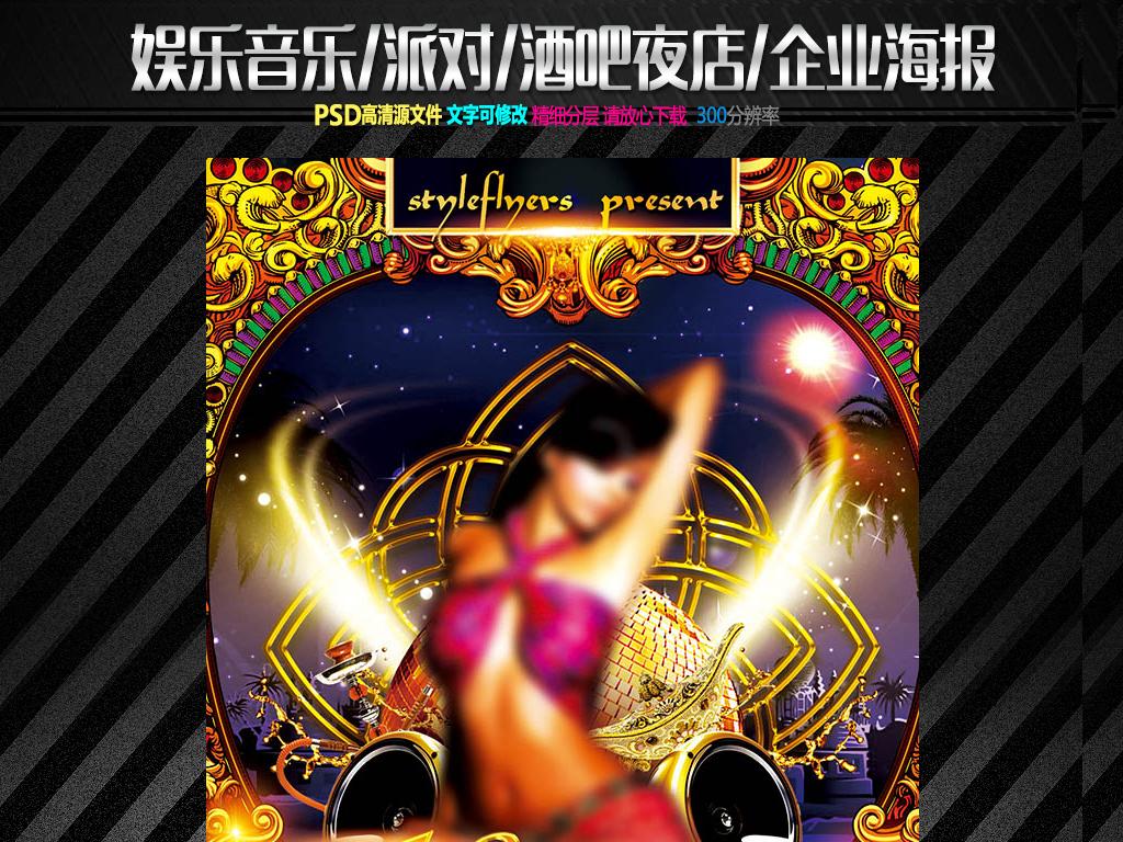 平面|广告设计 海报设计 国外创意海报 > 娱乐音乐酒吧派对夜店俱乐部