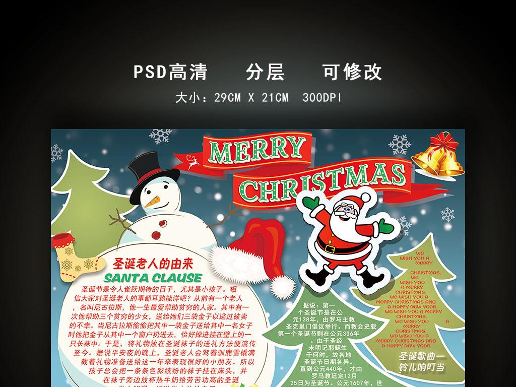 可爱卡通圣诞老人圣诞小报手抄报