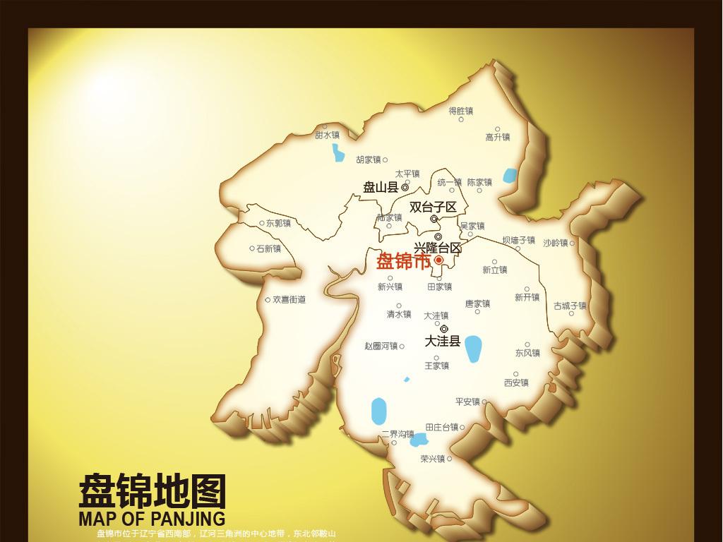 盘锦地图(含矢量图)