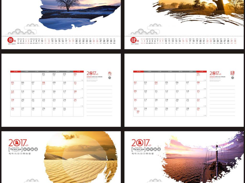 2017鸡年设计模板 2017年鸡年日历 > 2017鸡年商业企业风景台历psd