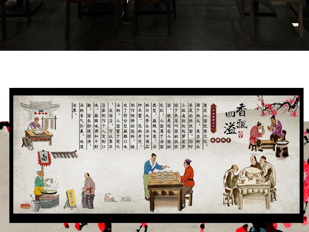 老北京火锅民族小吃biang人物手绘背景美食背景手绘人物面馆餐饮美食