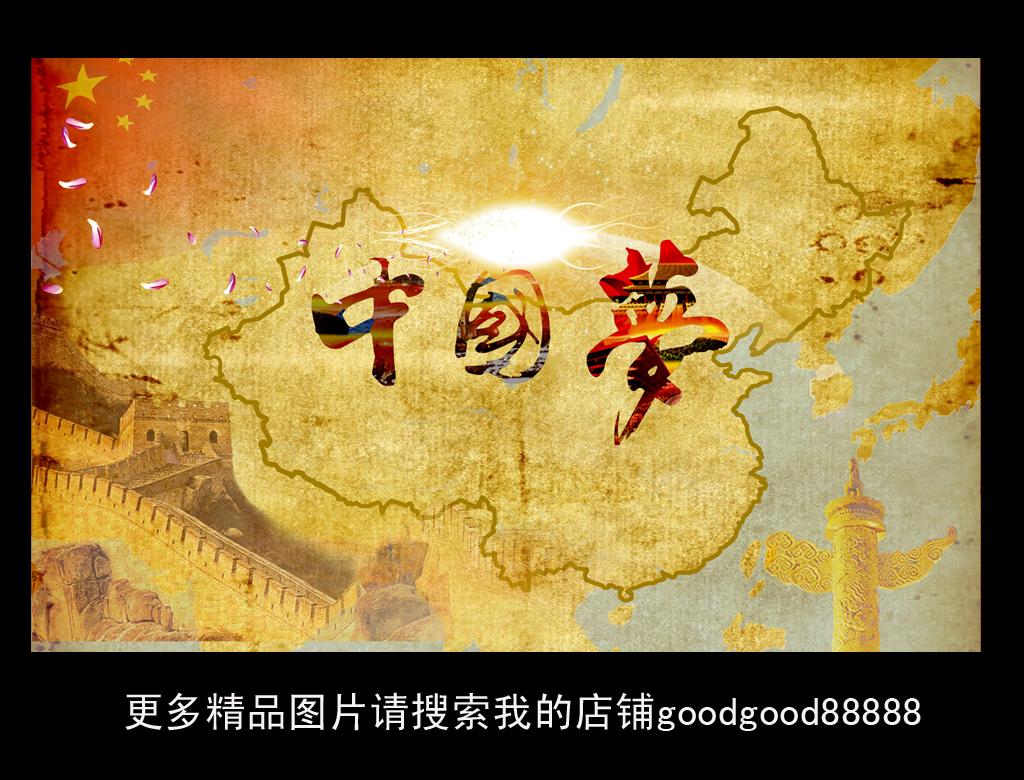 复古怀旧我的中国梦电视背景墙装饰画