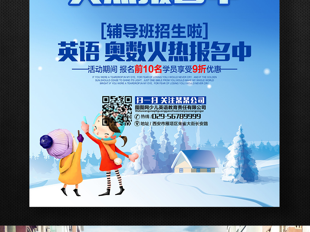 冬季辅导班招生宣传海报
