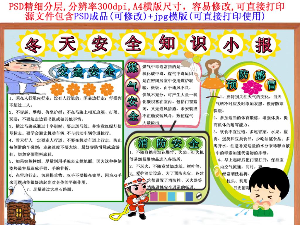 手抄报|小报 节日手抄报 其他 > 冬天安全知识电子小报  素材图片参数