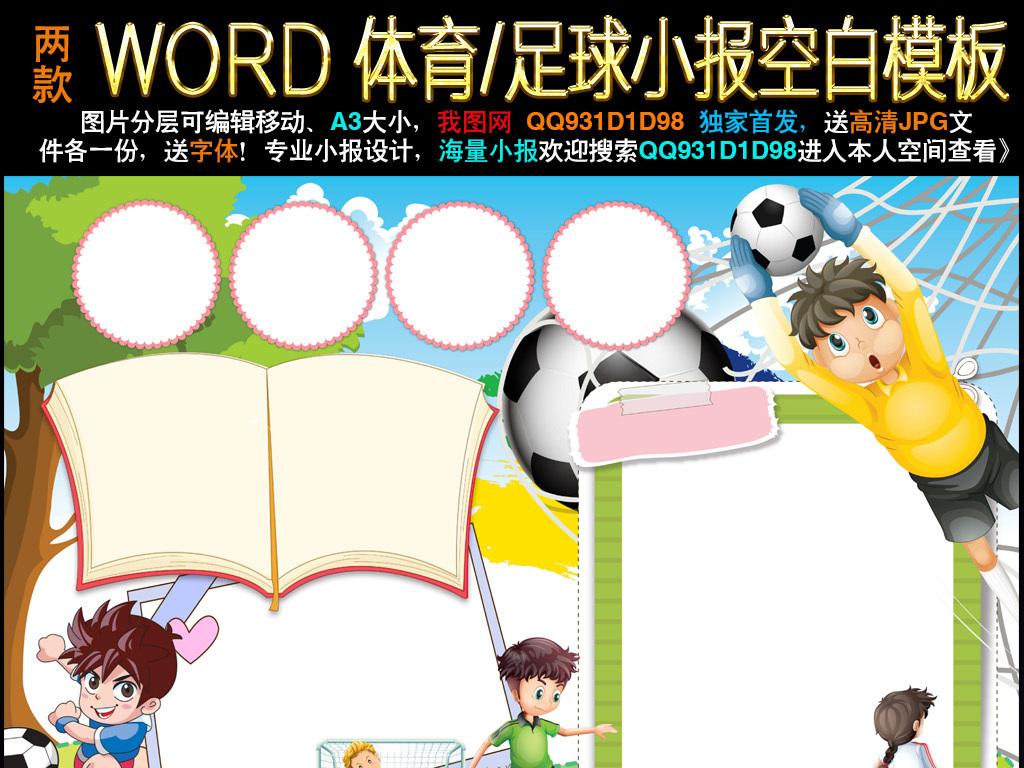 word体育运动小报足球篮球手抄电子小报
