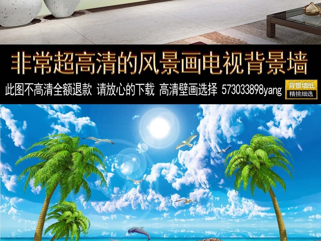 高清美丽梦幻海景椰树沙滩风景画电视背景墙