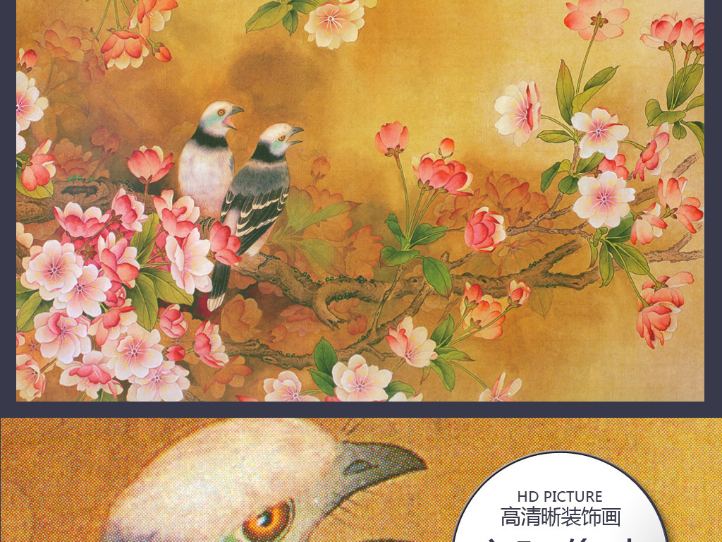 工笔花鸟手绘国画背景墙装饰画