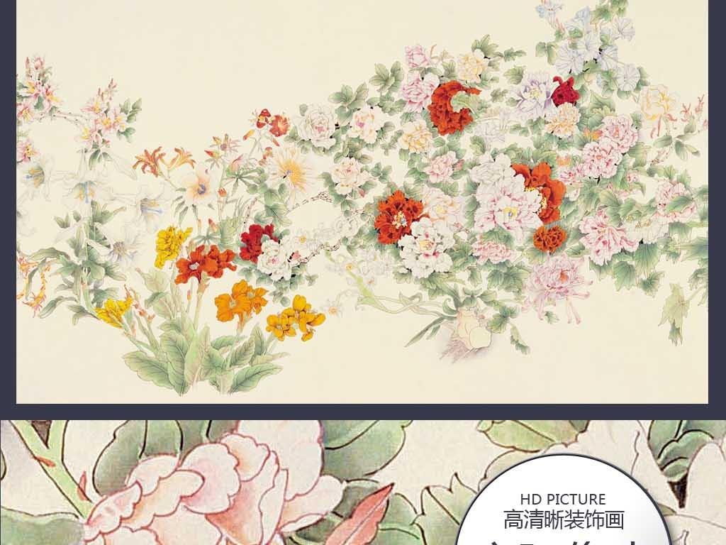 中式手绘花卉背景墙装饰画