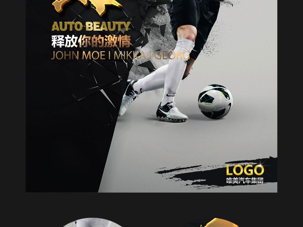 创意足球海报设计|足球招新海报设计