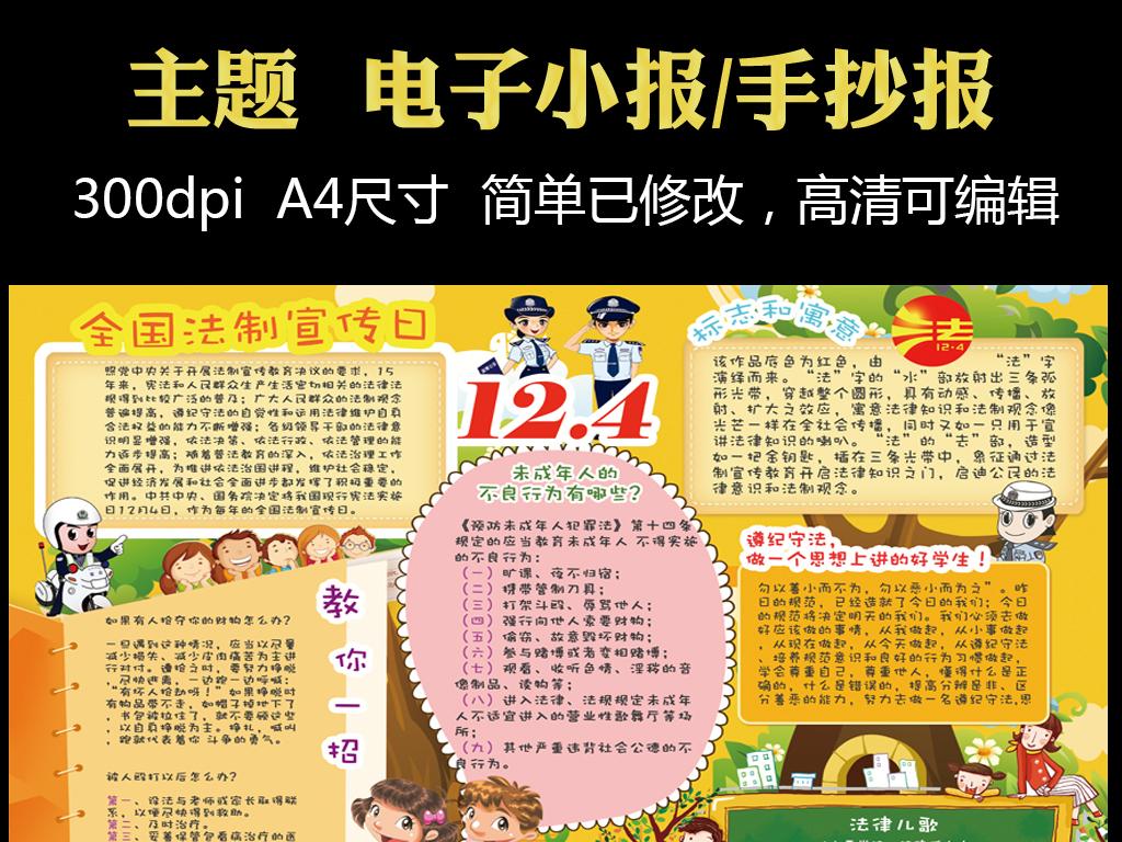 中国法制宣传日小报手抄报模板