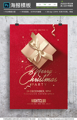 红色金色礼物圣诞新年海报PSD模板