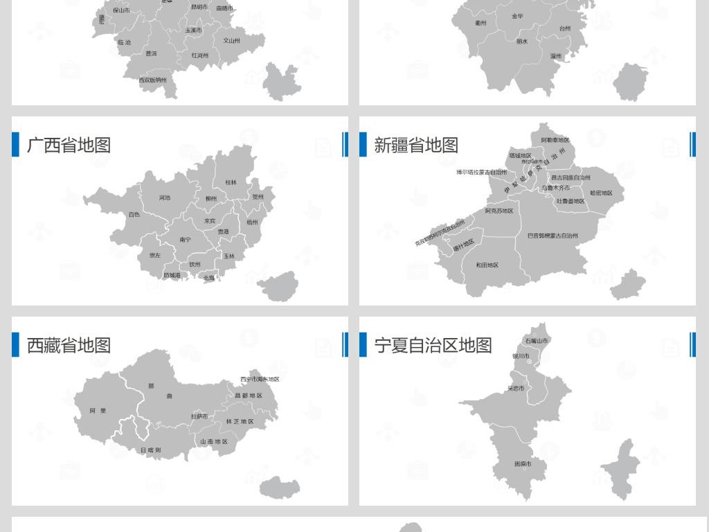 中国地图PPT各省市地图矢量动态PPT模板下载 7.88MB 旅游美食PPT
