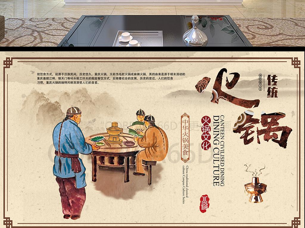 手绘人物传统美食餐饮火锅店民俗画背景墙