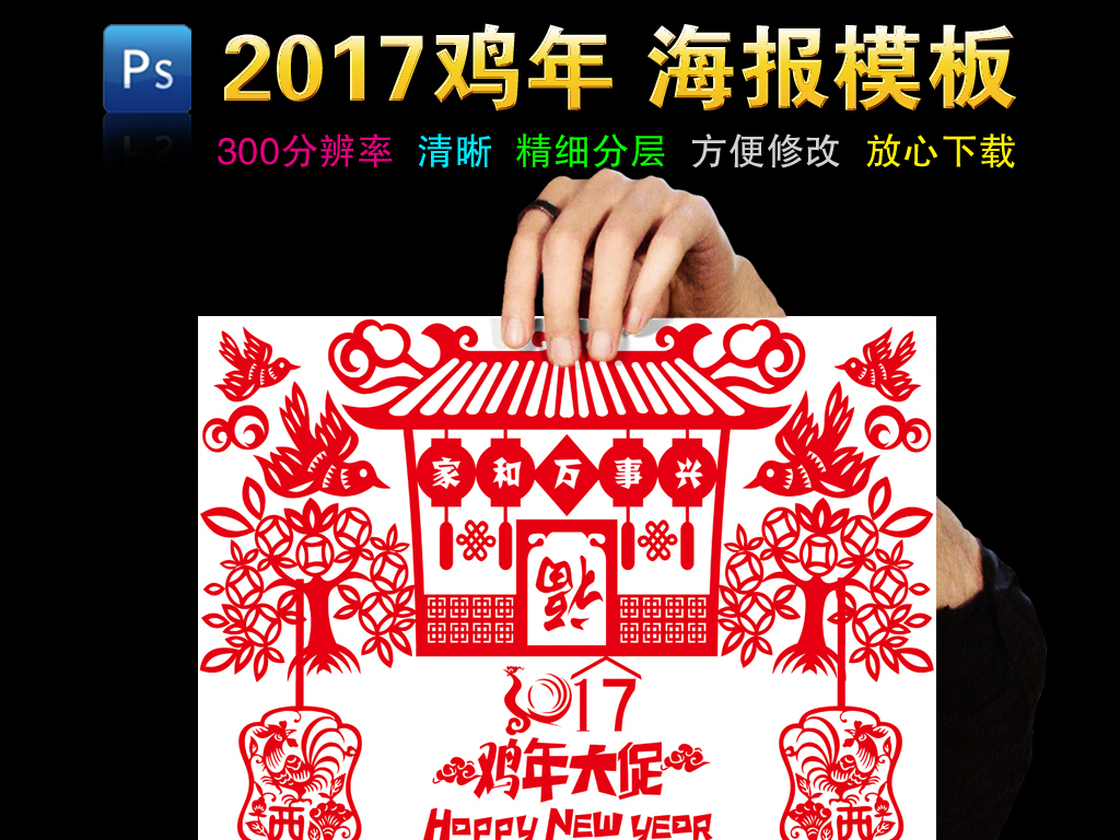 2017鸡年剪纸海报展板