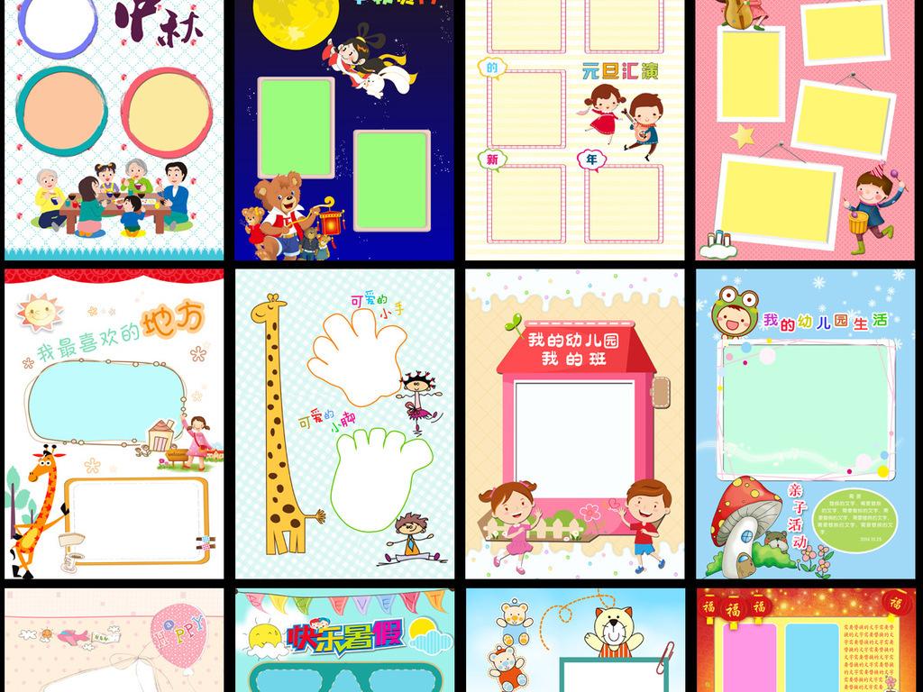 儿童学生清新可爱成长册成长档案(12)