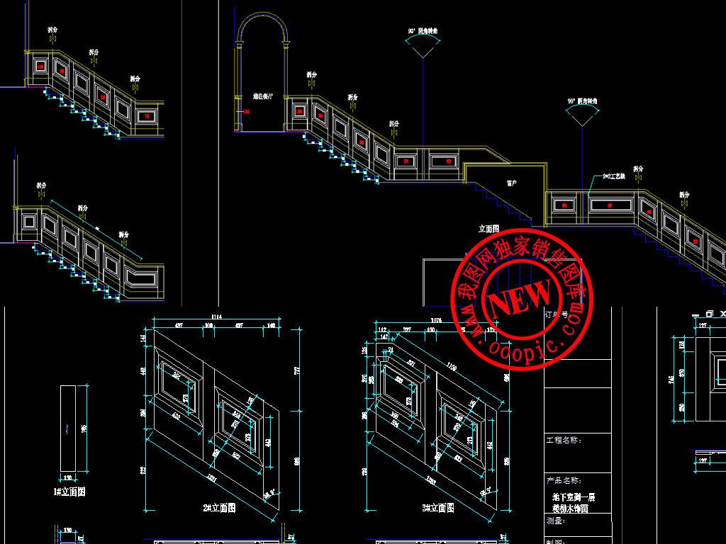 整木深化楼梯间护墙板定制拆单CAD图库cad链条画法图片