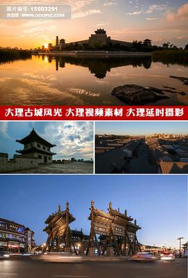 云南大理风光大理旅游宣传片大理延时摄影
