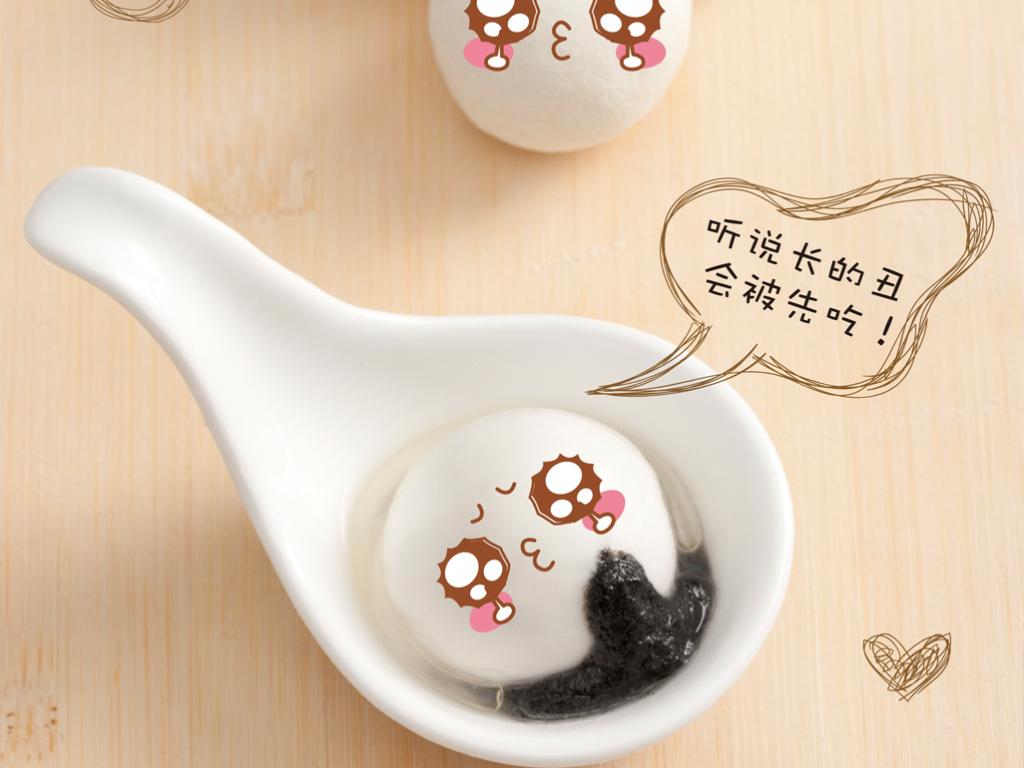 海报舌尖上的中国图片下载超市元宵节汤圆q版汤圆可爱汤圆汤圆小人