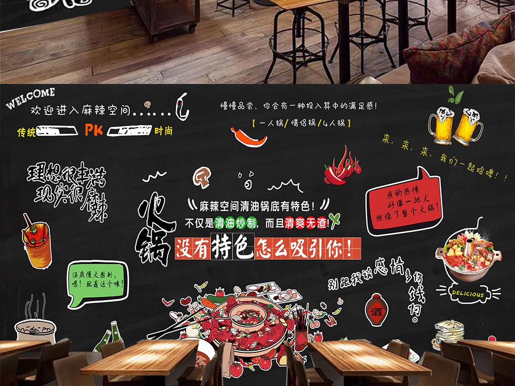 黑板餐厅烧烤店饭店甜品小吃店火锅背景墙