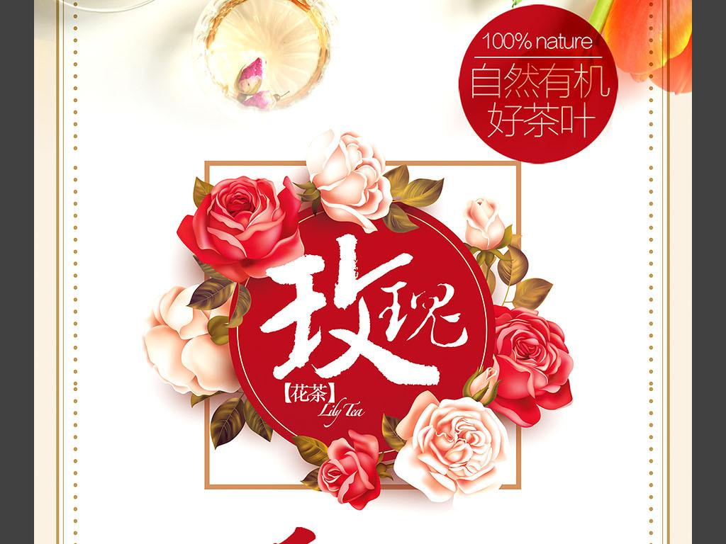 平面|广告设计 海报设计 中国风海报 > 玫瑰花茶x展架  版权图片 分享