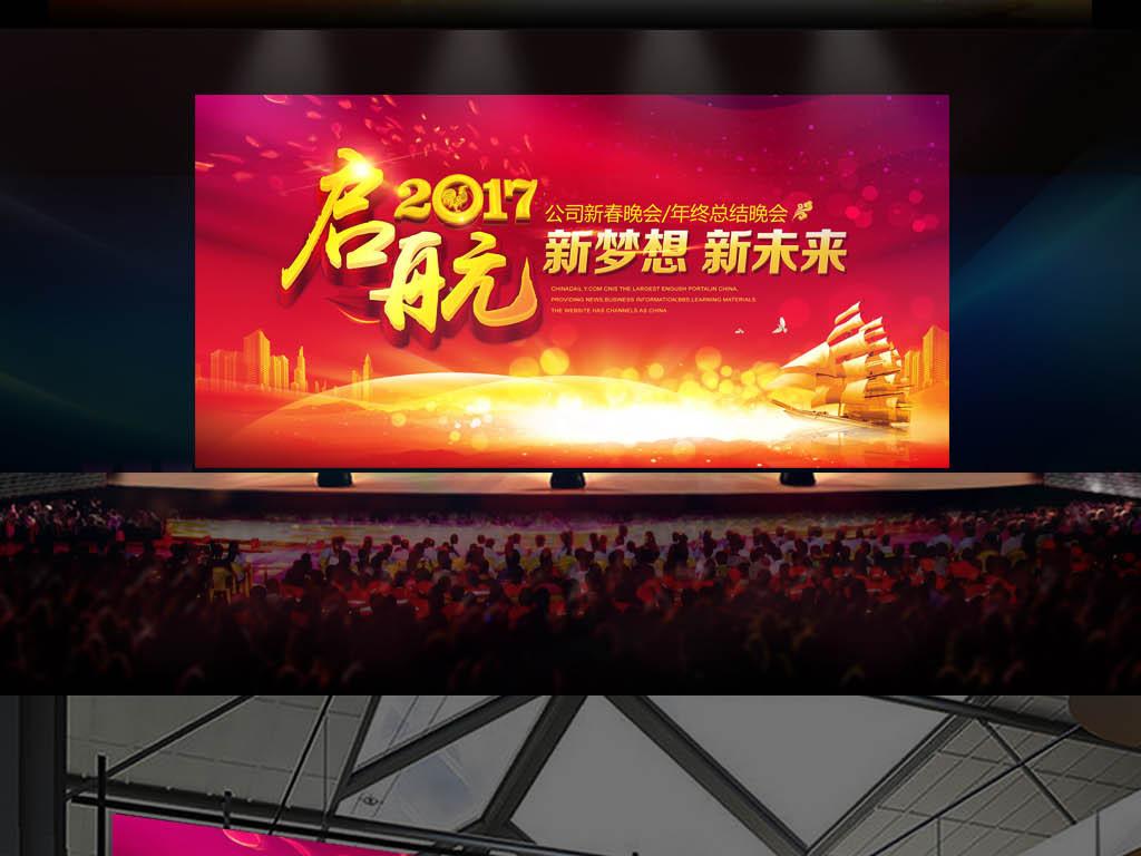 啟航2017雞年企業年會元旦晚會舞臺背景圖片
