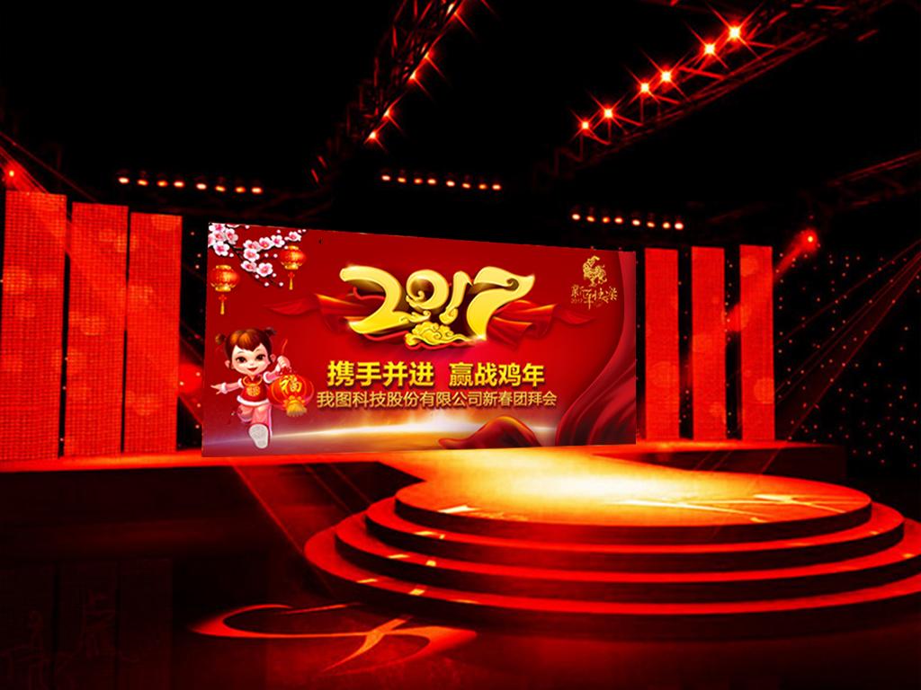 福娃中式晚会舞台背景春节元旦图片