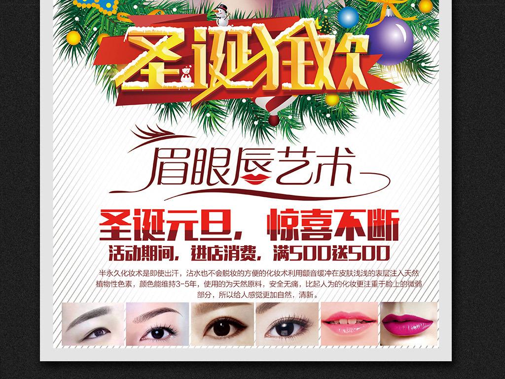 美容店圣誕活動海報