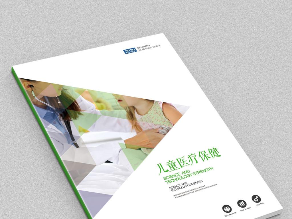 儿童少儿医疗保健宣传画册封面