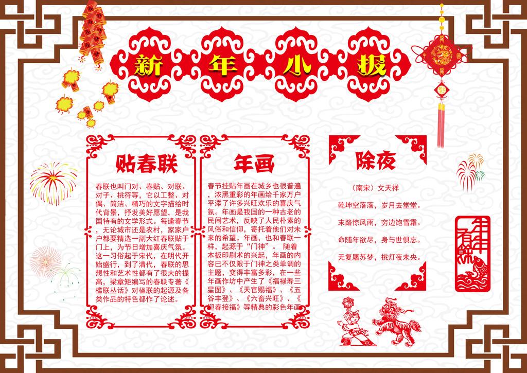 2017新年元旦春节剪纸风格小报手抄报