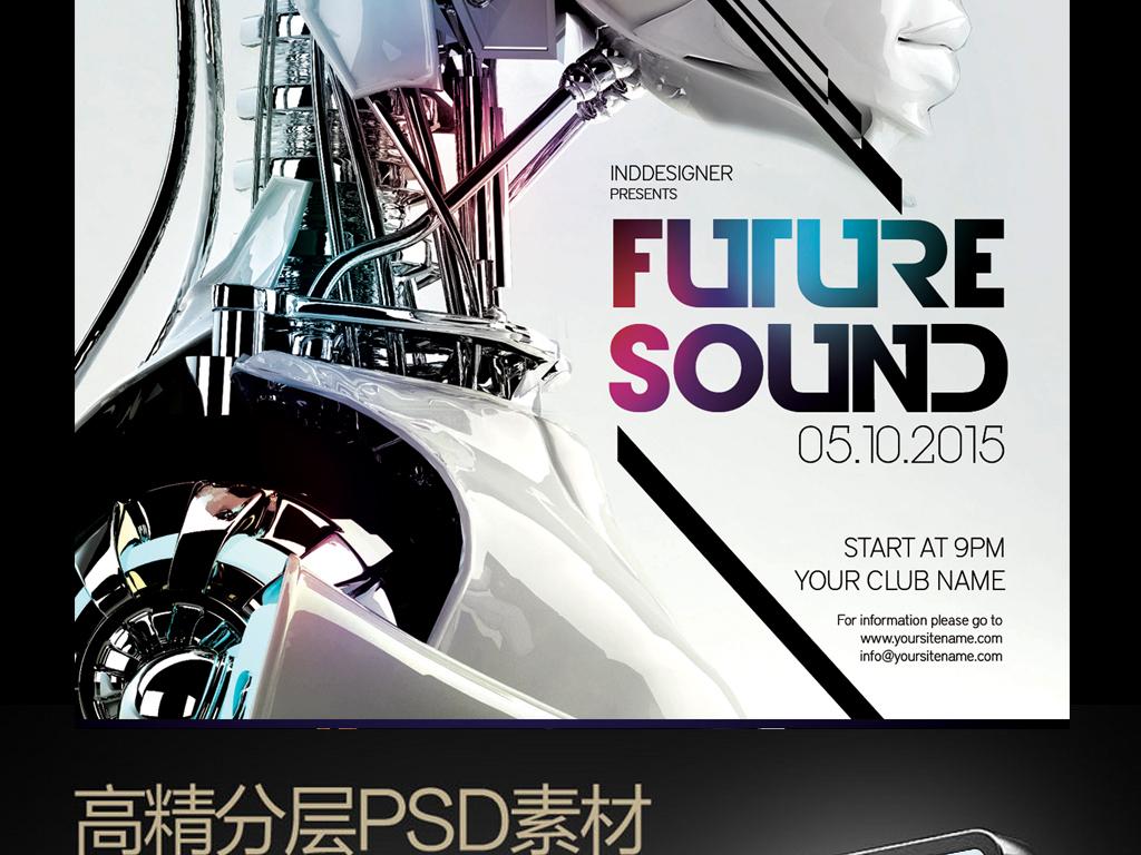平面|广告设计 海报设计 国外创意海报 > 时尚未来人创意海报模板机器图片