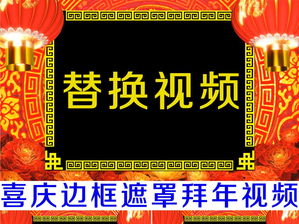 视频素材 2017鸡年视频 2017拜年视频 > 喜庆灯笼中国风边框遮罩背景