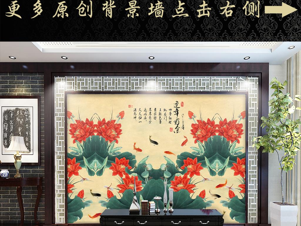 窗帘移门富贵有余中式中式背景荷花
