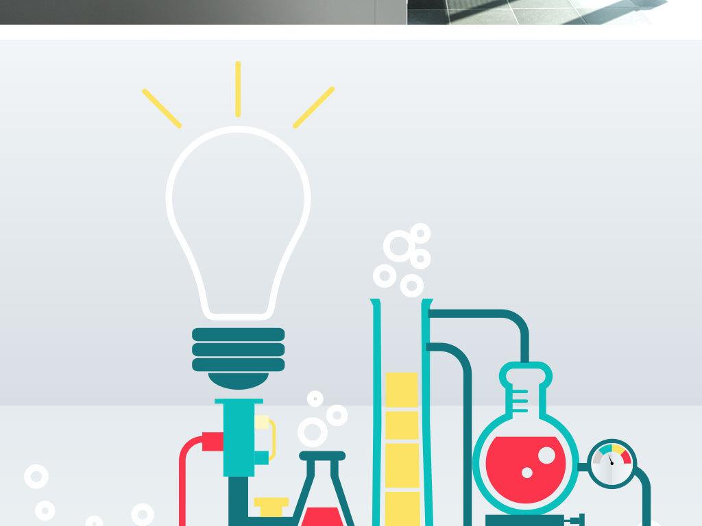 化学反应试剂物理实验生物实验细胞细菌病毒试验