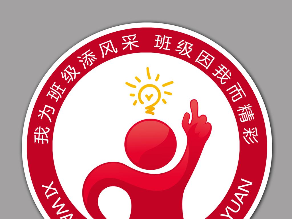 简约红色小学班徽班牌设计校园班徽