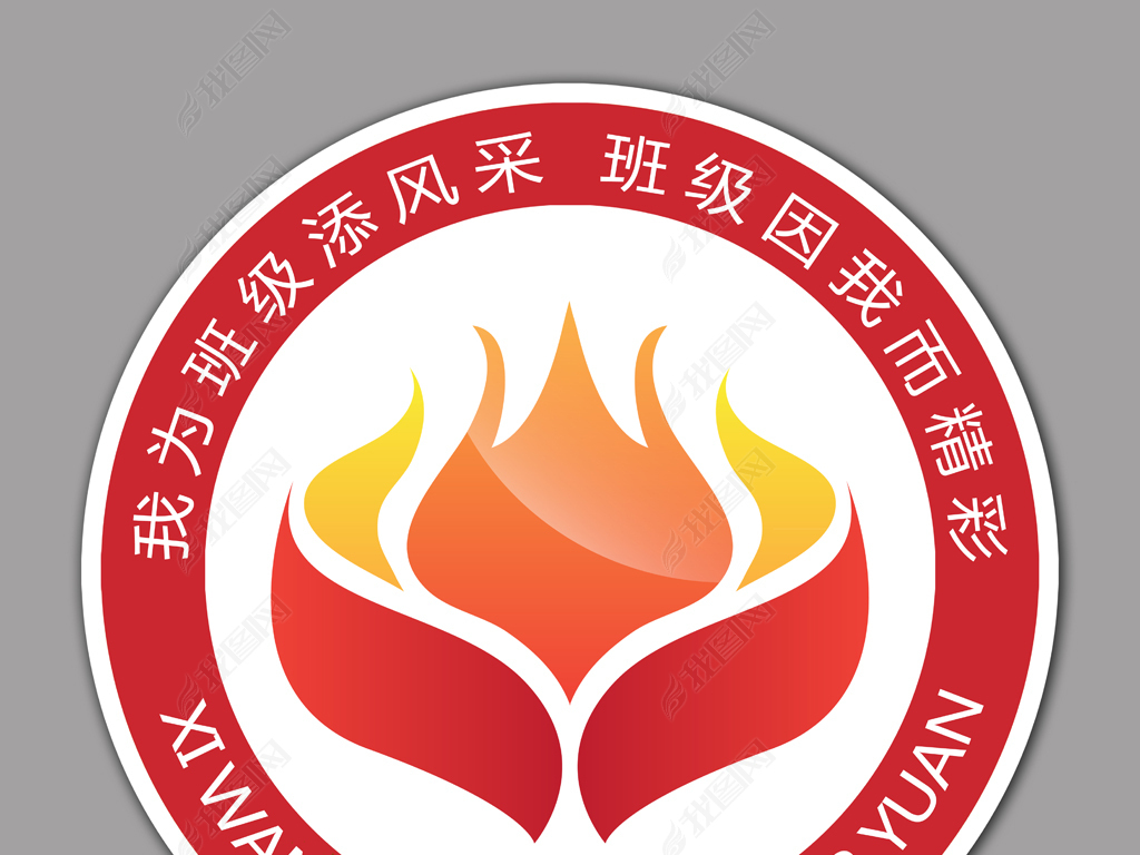 文字a文字似火创意班徽设计校徽火焰底纹的标志背景班级设计图片