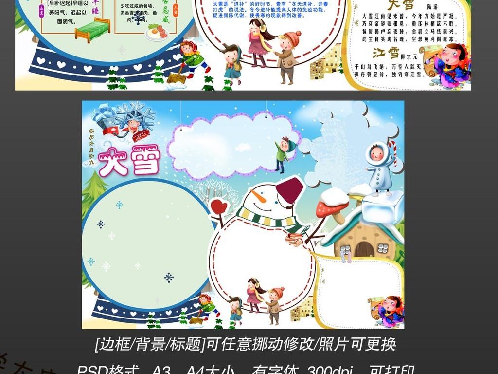 手抄报 小报 节日手抄报 其他 > 大雪节气小报中国24节气手抄电子小报