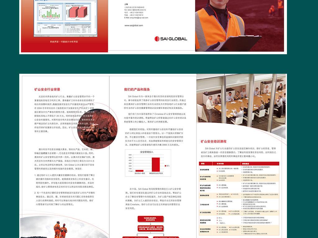 宣传单 折页设计|模板 > 矿山安全合规专家安全健康环保管理平台图片