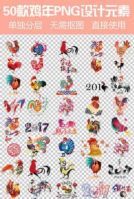 2017鸡年形象装饰元素鸡年艺术元素