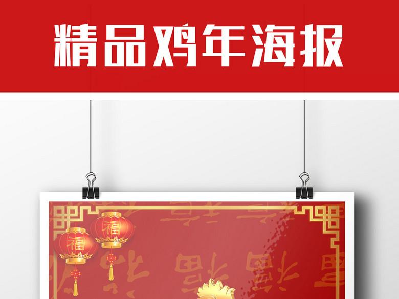 2017大气金色感鸡年海报鸡年贺卡设计